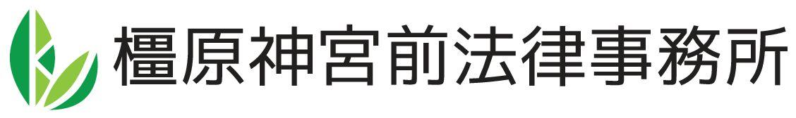 橿原神宮前法律事務所 奈良弁護士会所属